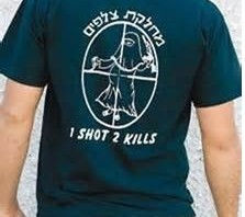 La moral del soldado judío